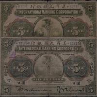 1918年美商花旗银行伍圆纸币二枚