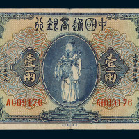 民国九年中国通商银行上海通用银两壹两纸币一枚