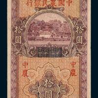 民国二十六年四川省银行改中国农民银行拾圆纸币一枚