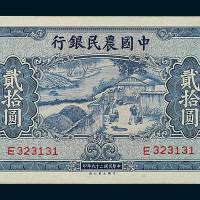 民国二十九年中国农民银行贰拾圆纸币三枚