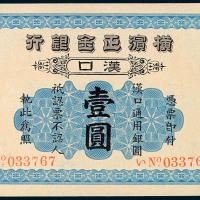 1917年横滨正金银行壹圆纸币一枚