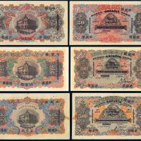 1910年天津改哈尔滨华俄道胜银行伍拾圆、壹百圆、伍百圆纸币全套三枚