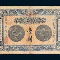 光绪三十三年安徽裕皖官钱局铜元券壹圆一枚