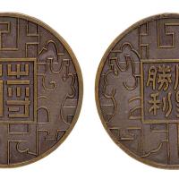 民国时期蒋介石同盟胜利纪念铜章一枚