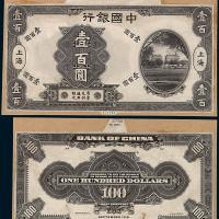 1918年中国银行上海壹百圆黑色试模样票正、反各一枚