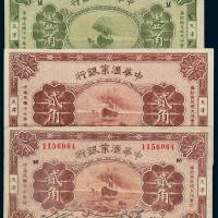 民国十七年中华汇业银行壹角、贰角及贰角未完成票各一枚