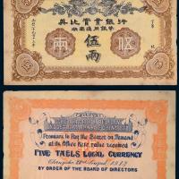 1913年英比实业银行湖南通用银币券伍两一枚