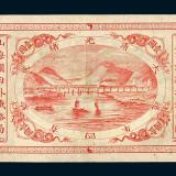 光绪二十四年山海关内外铁路局洋银壹圆纸币一枚
