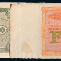 1921年印度新金山中国汇理银行上海麦加利银行伍拾圆样票一枚
