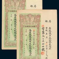 宣统年月陕西大清银行兑换银票纹银贰两正二枚