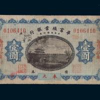 民国四年华富殖业银行壹圆纸币一枚