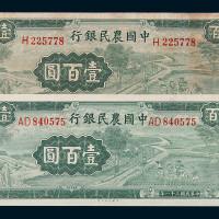 民国三十一年中国农民银行壹百圆纸币二枚