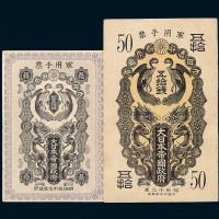 明治三十七年、昭和十二年大日本帝国政府军用手票银五拾钱各一枚;明治十年金五圆布币一枚