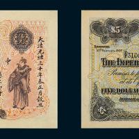 光绪三十年中国通商银行上海通用银元伍元样票一枚