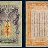 光绪二十五年湖北银元局光绪元宝重库平七钱二分银元壹大元  纸币一枚