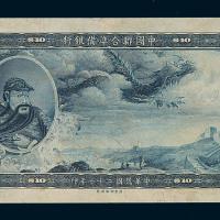 民国二十七年中国联合准备银行大龙票拾圆样票一枚