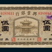 民国九年兴业银行伍圆纸币一枚