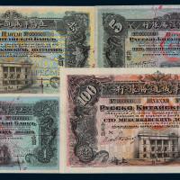 1909年上海华俄道胜银行壹圆、伍圆、拾圆、壹百圆试印样票各一枚
