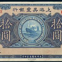 1919年上海美丰银行银元券拾圆一枚