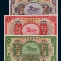 民国二十年中国实业银行国币壹圆、伍圆、拾圆样票各一枚