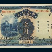 民国二十年中南银行国币券壹圆一枚