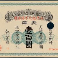 1918年横滨正金银行天津通用银圆壹百圆样票一枚