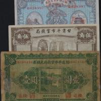 民国时期铜元辅币券一组八枚