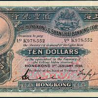 1938年香港上海汇丰银行拾圆纸币一枚