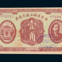 民国十五年北京慈祥工厂流通券壹角一枚