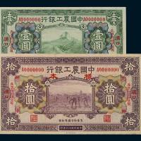 民国十六年中国农工银行壹圆、拾圆正面单面印刷样票各一枚