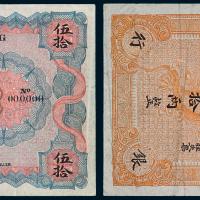 光绪三十三年北京华俄道胜银行京平足银伍拾两纸币一枚
