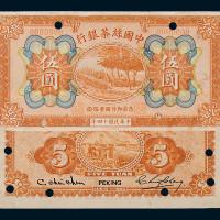 民国十四年中国丝茶银行样票伍圆正、反单面印刷各一枚