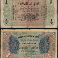 1913-1917年俄华道胜银行宁远喀什塔城分行壹分纸币一枚