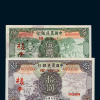 民国二十四年中国农民银行样票壹圆、伍圆、拾圆正、反单面印刷各一枚