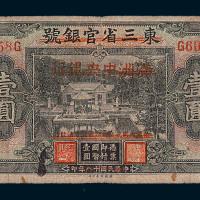 民国十八年东三省官银号改满洲中央银行、察南银行壹圆纸币一枚