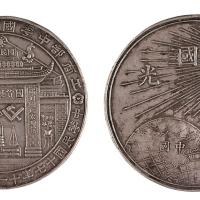 民国十七年工商部中华国货展览会银质奖章一枚