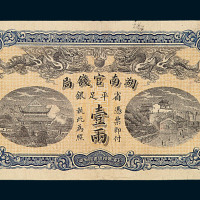 光绪三十四年湖南官钱局省平足银壹两纸币一枚
