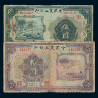 民国十六年中国农工银行北京壹角、贰角、壹圆纸币各一枚;二十一年上海壹圆、上海伍圆、汉口伍圆、汉口拾圆各一枚