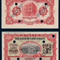 1924年东亚银行上海分行有限公司伍拾员样票一枚