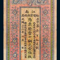 光绪三十三年江南裕宁官银钱局当十铜元壹伯枚一枚