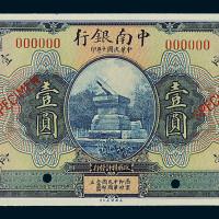 民国十年中南银行国币壹圆样票一枚