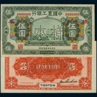 民国十六年中国农工银行伍圆样票正、反单面印刷各一枚