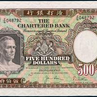 1977年渣打银行香港伍佰员纸币一枚