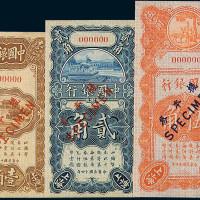 民国十四年中国银行上海国币辅币券壹角、贰角、伍角正、反面样票各一枚