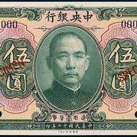 民国十二年中央银行通用货币伍圆样票一枚