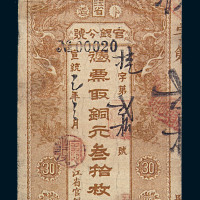 宣统三年黑龙江省官银分号铜元叁拾枚纸币一枚