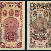 民国十六年中南银行国币壹圆一枚