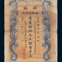 光绪三十二年安徽裕皖官钱局铜元券壹千文一枚