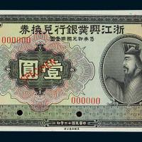 民国十二年浙江兴业银行兑换券壹圆样票一枚