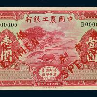 民国二十三年中国农工银行壹圆正面单面样票一枚